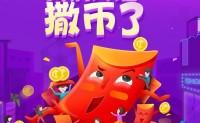 #福利#京东金融送红包 天天领0.4钢镚(截止8月30日)