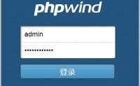 新手站建之-PHPwind论坛建站教程
