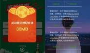 #联通流量#青岛啤酒每月送300M流量