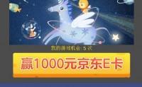 京东萌届大冒险-玩游戏抢1000元京东E卡、拍立得、加湿器等