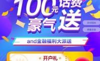 #话费福利#中国移动金融开路10元话费秒到