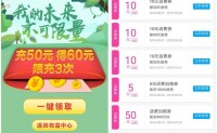 #话费福利#中国移动50元充60话费 可充3次