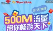 #流量福利#中国联通免费领取500M流量