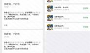 #零元撸#全军出击新用户8元红包秒到