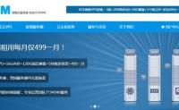 #香港VPS#69元/月 2G内存 2M带宽 DiyVM