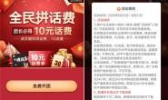 #撸话费#拼团0撸10元话费等:广东联通