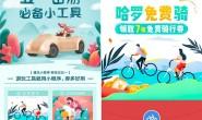 #零元撸#免费领取哈罗单车骑行券