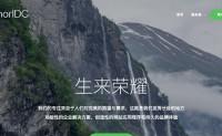 #香港VPS#70元每月 1G内存 400G流量 50M带宽 荣耀云