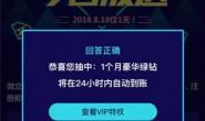 #福利#微众银行携QQ音乐抽1月绿钻秒到