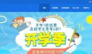 #学生特价#日本软银|香港CN2|新加坡直连VPS全部5折 景文互联