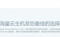 #日本VPS#53元每月 2G内存 600G月流量 大阪 海星云