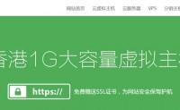 #便宜VPS#25元月付 1G内存 30G硬盘 1M带宽 香港 小米互联