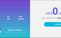 #免费主机#0元 500M空间 100M数据库 10G流量 2M带宽 香港 景安网络