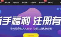#免费域名#新网0元注册xyz和online域名