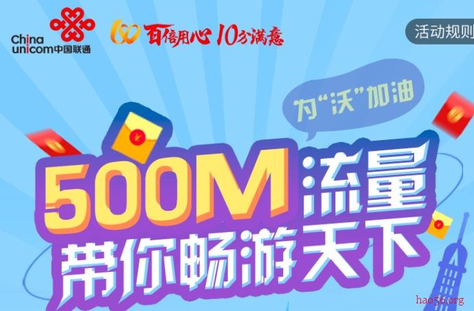 中国联通为沃加油,免费领取500M流量!