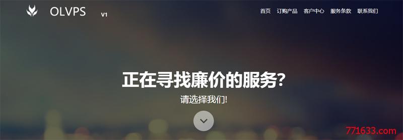 #动态Nat VPS#OLVPS:40元每月/1核CPU/512M内存/10G硬盘/1T流量/1Gbps商务带宽/香港机房