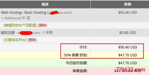 HostEase主机商发布2019年度优惠码
