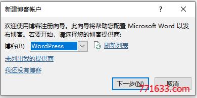 《WordPress使用Word编写发布文章》