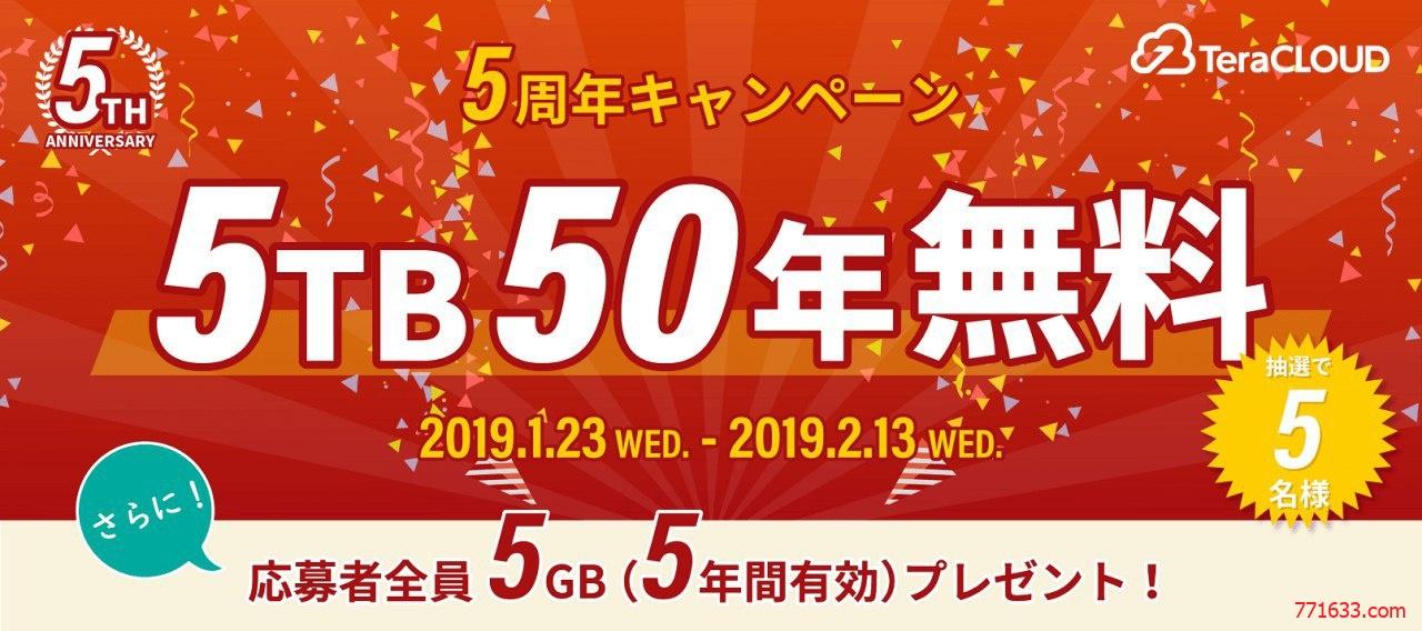 Teracloud: 5周年抽奖 100% 送 5GB 网盘 / 支持 WEBDAV / 日本