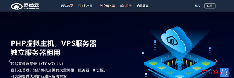 #优惠#野草云双十二优惠:香港三网直连云服务器19元起,适合做站