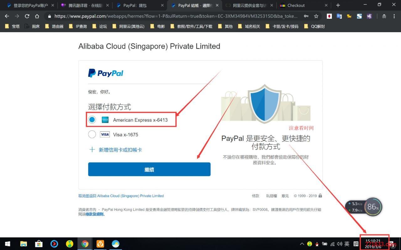 #教程#阿里云绑定PayPal建议和技巧 |