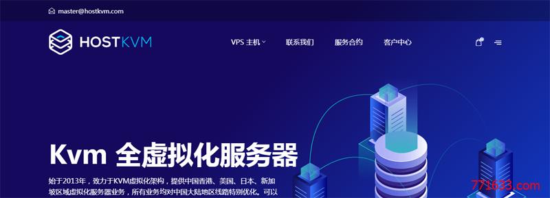 #投稿#hostkvm:香港三网直连线路限量7折优惠,KVM架构,无备案做站首选
