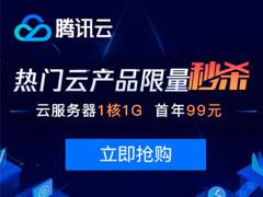 #秒杀#腾讯云:1核/2G/1Mbps/上海&北京/年付99元,三年付298元,大硬盘机器特价秒杀中