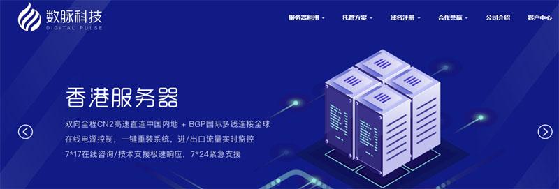 #促销#数脉科技:香港双向CN2服务器低至4折,E3-1230v2/8G/10M/1TB/3IP/月付360元-国外主机测评