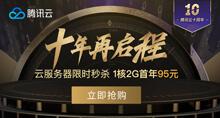 #超值#腾讯云十年再启程活动:1核2G套餐年付95元,邀请用户观看页面最高送10年VPS