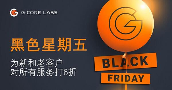 #黑五#gcorelabs:全部6折优惠,注册送$100,俄罗斯VPS月付€0.6起,新加坡有CN2