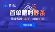 腾讯云:云产品限时秒杀,爆款1核2G云服务器,首年99元,多款便宜轻量云