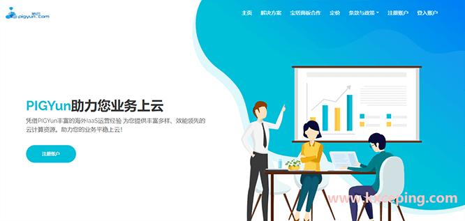 #八月优惠#PIGYun:香港BGP线路60M大带宽仅19,美西GIA混AS9929仅15元