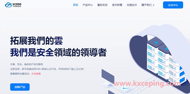 90IDC:香港双程CN2、圣何塞三网CN2终身4.8折优惠,1核/1G/套餐月付12.48元