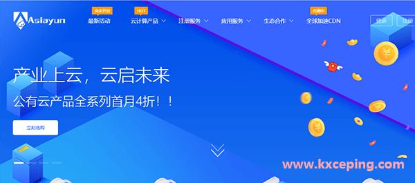 #五一优惠#Asiayun:1核/1G/60G/100Mbps不限流量/美国三网CUVIP/年付106元