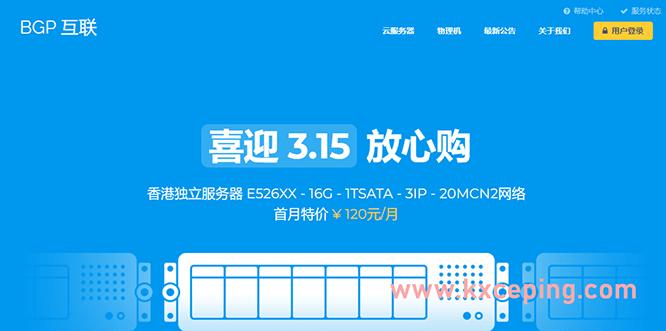 #特价#BGP互联:E5-2696 V2/16G DDR3/1T SATA/20Mbps不限流量/3IP/香港CN2/首月120元