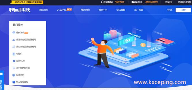 快云科技:香港CN2、美国CUVIP、美国GIA全部75折优惠,香港年付低至5折