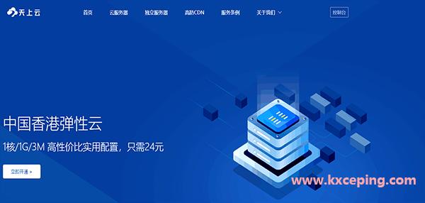 天上云:香港三网直连独立服务器88折优惠,月付572元起,带IPMI
