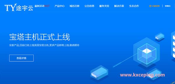 途宇云:香港VPS测评数据,三网CN2直连,8折优惠中