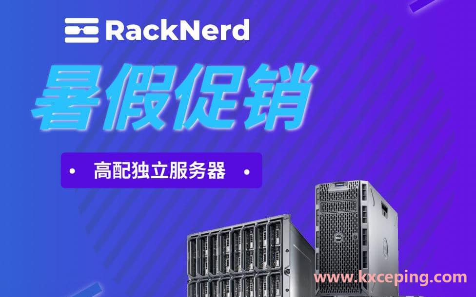 RackNerd:特价服务器促销,高配低价,美国多机房可选择,AMD+NVMe