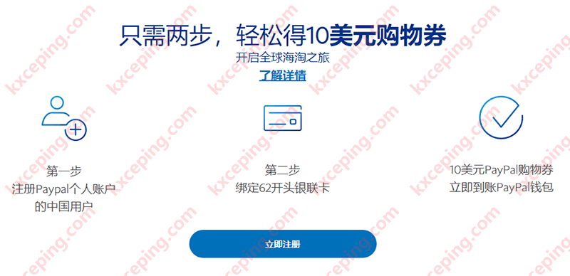 <font color=red><b>#福利#PayPal:可撸$10的代金券,可撸多次,推荐几个撸VPS的方案</b></font>