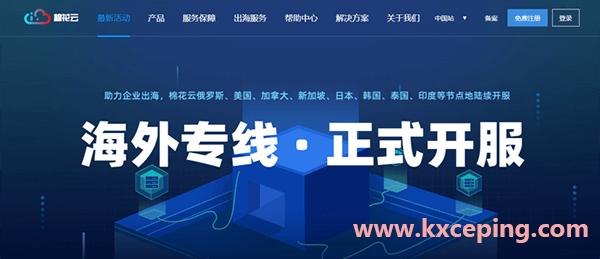 #投稿#棉花云:庆祝海外专线正式开服优惠多多,香港高防vps最低21元起