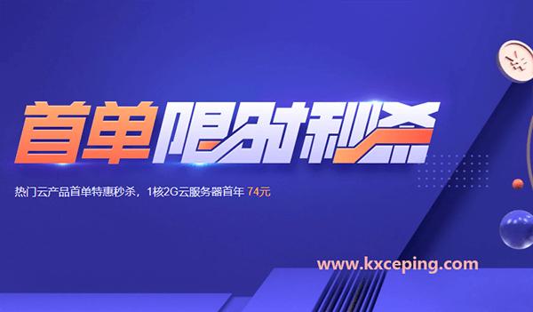 #速抢#腾讯云:超级秒杀款,2核/4G内存/80G SSD/8M带宽/年付74元,国内机房