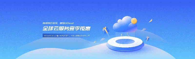 #夏季钜惠#UCloud:Intel快杰云服务器低至59元/年,北上广、香港、台湾、境外可选择