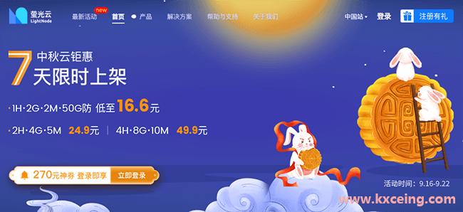 #投稿#萤光云:1核/2G/50G硬盘/2Mbps不限流量/福州/五年付999元,折合每16元