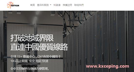TOTYUN:香港/日本/柬埔寨直连线路,10M-20M带宽不限流量,五折优惠,月付$6起